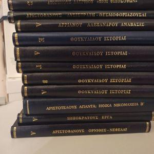 Βιβλια αρχαίων Ελλήνων εκδόσεων Γεωργιάδη
