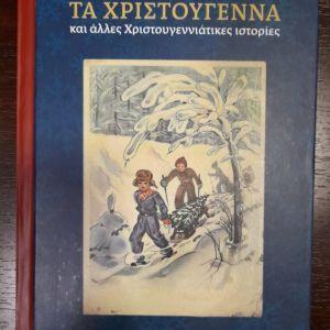 Άντον Τσέχοφ. Τα Χριστούγεννα και άλλες χριστουγεννιάτικες ιστορίες