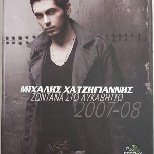 ΜΙΧΑΛΗΣ ΧΑΤΖΗΓΙΑΝΝΗΣ-ΖΩΝΤΑΝΑ ΣΤΟΝ ΛΥΚΑΒΗΤΤΟ 2007-8