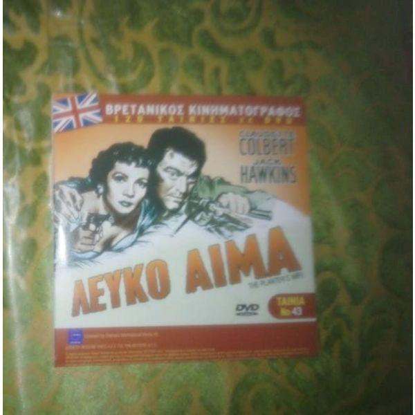 DVD 2 se 1 lefko ema-pouaro pios skotose ton rotzer akrint