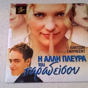 DVD ( 1 ) Η άλλη πλευρά του παραδείσου