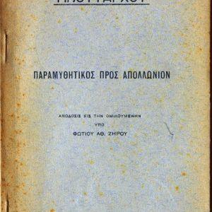 Πλουτάρχου παραμυθητικός προς Απολλώνιον - Φωτίου Αθ. Ζήρου -1934