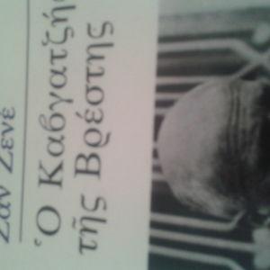 Έργα του Ζαν Ζενέ.Ο καβγατζής της Βρέστης