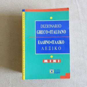 Ελληνο-Ιταλικο λεξικο τσεπης