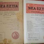 ΝΕΑ ΕΣΤΙΑ τεύχη 1692 κ΄911