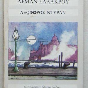 Αρμάν Σαλακρού - Λεωφόρος Ντυράν (θέατρο)
