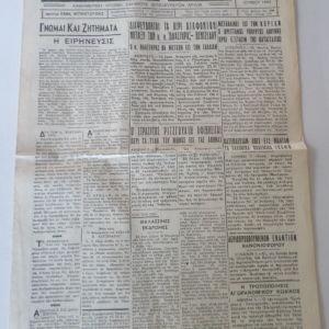 """ΠΑΛΙΕΣ  ΕΦΗΜΕΡΙΔΕΣ. """" ΚΡΗΤΙΚΟΣ ΑΓΩΝ """" 4σέλιδο φύλλο της εφημερίδας, 6 Ιουνίου 1952. Γενικά σε πολύ καλή κατάσταση."""