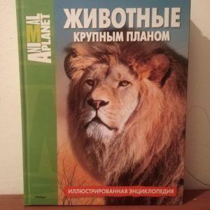 Ρωσσικο Βιβλιο Εγκυκλοπαιδεια Ζώων