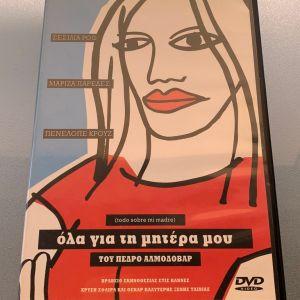 Pedro Almodovar - Όλα για τη μητέρα μου dvd Αλμοδοβάρ