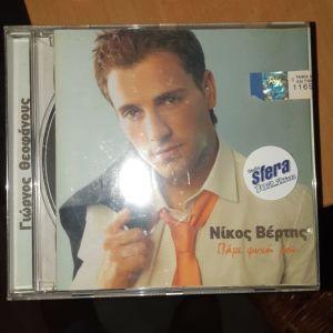 Σφραγισμενο cd Βέρτης πάμε ψυχή μου