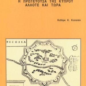 Λευκωσία- Η πρωτεύουσα της Κύπρου άλλωτε και τώρα