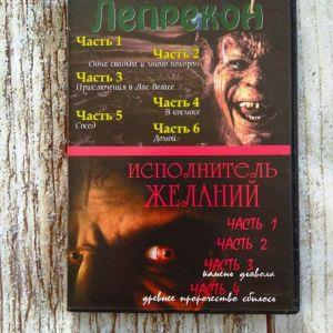 DVD 2 Έργο Τρομου Σε ξένη γλωσσα 6-4 Части.