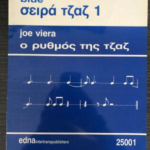 βιβλίο μουσικής