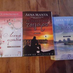 3 βιβλία μυθιστορήματα