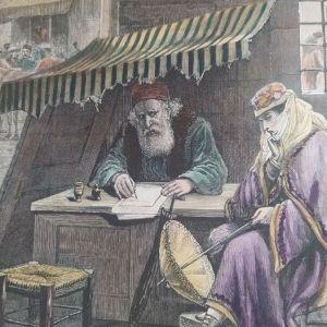 1878 Κωνσταντινουπολη είσοδος σε τζαμι  ερωτική επιστολή  40x27cm