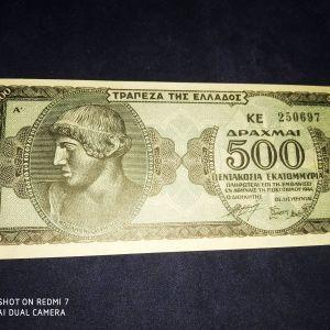 500 εκ δρχ 1944