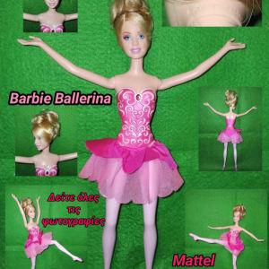 Αυθεντική Barbie Ballerina Doll Κούκλα Mattel 1999-2005  Μπαλαρίνα