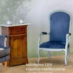 πολυθρόνα και κομοδίνο vintage