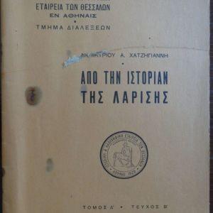 ΧΑΤΖΗΓΙΑΝΝΗΣ Α. ΔΗΜΗΤΡΙΟΣ  ΑΠΟ ΤΗΝ ΙΣΤΟΡΙΑΝ ΤΗΣ ΛΑΡΙΣΗΣ  ΤΟΜΟΣ Δ΄ ΤΕΥΧΟΣ Β΄  Αθήναι, 1929, 30 σ.  Χαρτόδετο.