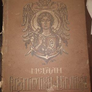Η Μεγάλη Στρατιωτική Εγκυκλοπαίδεια.