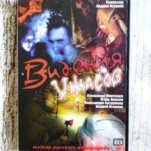 DVD Έργο Τρομου *ВИДЕНИЯ* σε Ξένη γλωσσα.