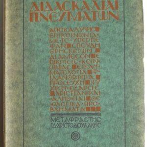 Διδασκαλίαι Πνευμάτων - Rev.William Stainton - Moses - 1929
