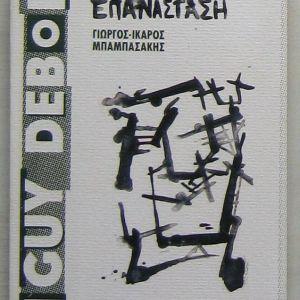 Γιώργος-Ίκαρος Μπαμπασάκης - Guy Debord: Ποίηση και επανάσταση