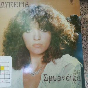Γλυκερία Σμυρνέικα Δίσκος Βινυλίου 1981