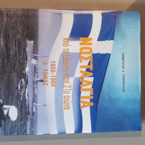 Νοσταλγία - βιβλίο συλλεκτικό της Ελληνικής Ναυτιλίας