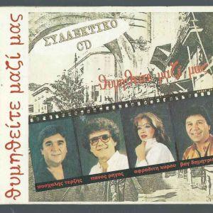 CD - Θυμηθείτε μαζί μας - Συλλεκτικά λαϊκά τραγούδια