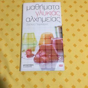 Μαθήματα γλυκιάς αλχημείας Στέλιος Παρλιάρος