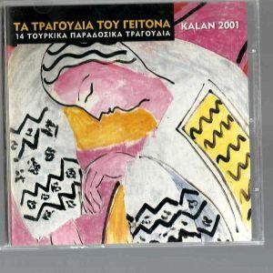 CD - Τα τραγούδια του γείτονα - 14 τούρκικα παραδοσιακά τραγούδια (2001)