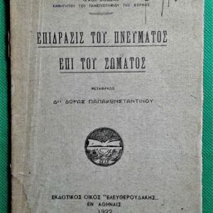 Βιβλία, ΕΠΙΔΡΑΣΙΣ ΤΟΥ ΠΝΕΥΜΑΤΟΣ ΕΠΙ ΤΟΥ ΣΩΜΑΤΟΣ 1922