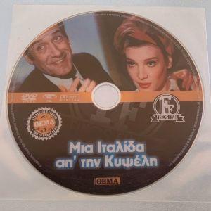 Μια Ιταλίδα απ'την Κυψέλη dvd