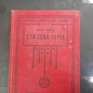 Στα ξενα χερια Α  τομος Μαξιμ Γκορκυ 1930
