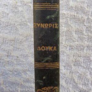 ΔΟΥΚΑΣ ΝΕΟΦΥΤΟΣ  Ξυνωρίς ήτοι Φυσική και Μεταφυσική   Άλλος τίτλος: Ανδρών αγαθών βίος Αδαμαντίου Κοραή και του Κυβερνήτου της Ελλάδος Ιωάννου Α. Καποδίστρια   Εν Αιγίνη, 1834   4χ.α.+λβ'+256 σ.