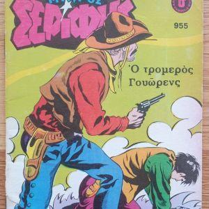 Μικρός Σερίφης #955 - Ο Τρομερός Γουώρενς (Εκδόσεις Στρατίκη, 1982)