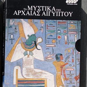 Τα Μυστικά Της Αρχαίας Αιγύπτου