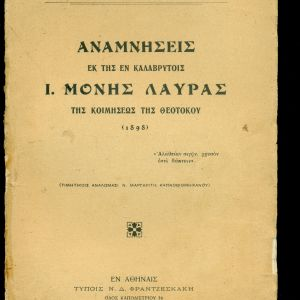 """ΠΑΛΙΑ ΒΙΒΛΙΑ. """" ΑΝΑΜΝΗΣΕΙΣ ΕΚ ΤΗΣ ΕΝ ΚΑΛΑΒΡΥΤΟΙΣ Ι. ΜΟΝΗΣ ΛΑΥΡΑΣ..."""" Χρήστου Ηλιόπουλου. Αθήναι 1929. Σελίδες 46. Με σχετική Εικονογράφηση"""