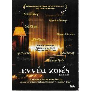 3 DVD / SUPER ΚΩΜΩΔΙΕΣ / ORIGINAL DVD