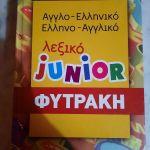 Αγγλοελληνικό-Ελληνοαγγλικό λεξικό JUNIOR