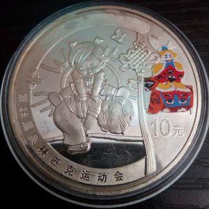 10 Yian 2008 1oz .999 SILVER Mintaz 40.000 (1)