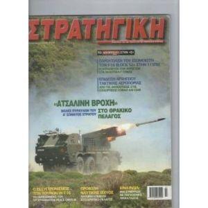 ΣΤΡΑΤΗΓΙΚΗ-ΤΕΥΧΟΣ 129-ΙΟΥΝΙΟΣ 2005
