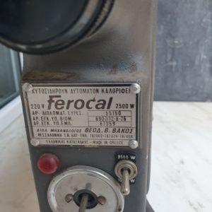 Καλοριφέρ Ferocal 2500W