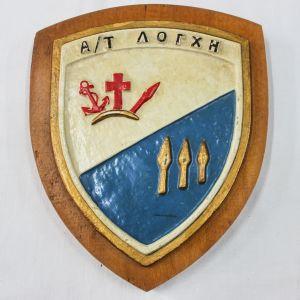 1974-80 ΠΟΛΕΜΙΚΟ ΝΑΥΤΙΚΟ Α/Τ ΛΟΝΧΗ ΠΛΑΚΕΤΑ ΣΕ ΞΥΛΗΝΗ ΒΑΣΗ ( ΔΙΑΣΤ.19Χ16 ΕΚ. )
