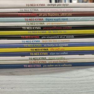 ΤΟ ΝΕΟ ΚΥΜΑ ΣΕ 15 CD. Πωλείται όλη η σειρά ΚΑΙΝΟΥΡΓΙΑ  (3€ έκαστο)