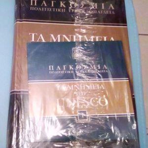 Βιβλία, τόμοι από τις σειρές Τα μνημεία της unesco,  Οι μεγάλοι όλων των εποχών,  Ελλάδα εκδόσεις Δομή, και Λεξικό της Ελληνικής γλώσσας εκδόσεις Διαγόρας, ολοκαίνουρια. Η τιμή για το ένα.