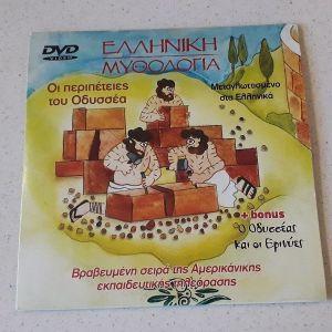 DVD ( 1 ) Ελληνική Μυθολογία - Οι περιπέτειες του Οδυσσέα
