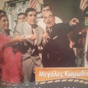 Eλληνικες ταινίες 2ευρω εκαστη