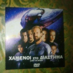 DVD ΧΑΜΕΝΟΙ ΣΤΟ ΔΙΑΣΤΗΜΑ